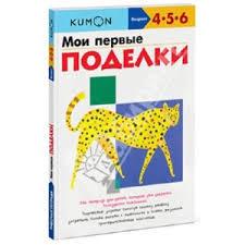 <b>Kumon</b>. <b>Мои первые поделки</b>. Тору Кумон Kumon | Отзывы ...