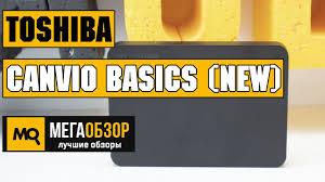 <b>Toshiba Canvio</b> Basics (new) 2TB обзор внешнего <b>диска</b> - YouTube