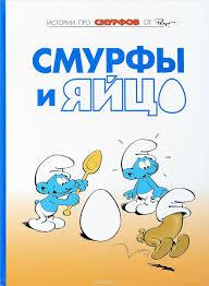 Комикс на русском языке «<b>Смурфы</b>. <b>Том</b> 4. <b>Смурфы</b> и яйцо»