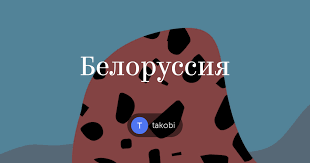 Полка «Белоруссия», (@takobi) — Bookmate