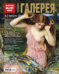 """Журнал """"Третьяковская Галерея"""", # 2 2008 (19) by Uspenskaya ..."""