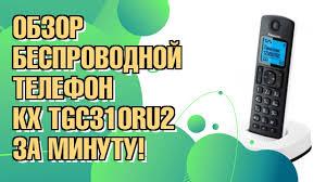 Обзор: Беспроводной <b>телефон Panasonic KX-TGC310RU2</b> ...