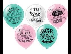 Воздушные <b>шары</b> на день рождения с круглосуточной доставкой ...