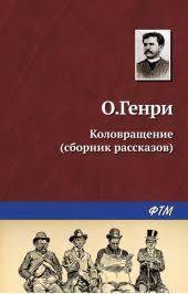 Лучшие книги <b>О. Генри</b>: список из 127 шт.