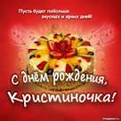 Поздравления на день рождения подругу кристину