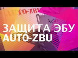 Противоугонная <b>защита ЭБУ</b> AUTO ZBU - YouTube
