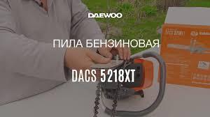 <b>Бензопила Daewoo</b> DACS 5218XT – Отзыв, Сборка, Запуск ...