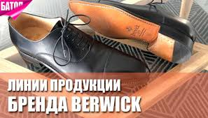<b>Обувь Berwick</b> - история бренда и линии продукции