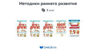 Серия книг «Методики <b>раннего развития</b>» — 5 книг