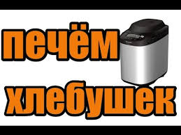 Хлебопекарня <b>Panasonic SD</b>-<b>ZB2502</b> - YouTube