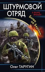«<b>Штурмовой отряд</b>. Битва за Берлин» Олег <b>Таругин</b> - купить ...