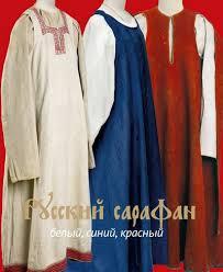 <b>Русский сарафан</b> : <b>белый</b>, <b>синий</b>, красный | Алтайская краевая ...