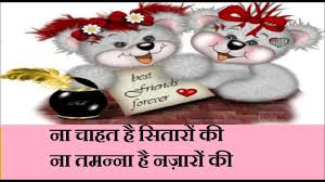 Happy Friendship day 2016- greetings, Hindi SMS, wishes, text ...
