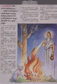 com telugu rhymes telugu grammar telugu music fruit of sacrifice