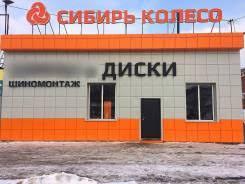 <b>Колесные диски</b> в Новосибирске - купить литые, кованые и ...