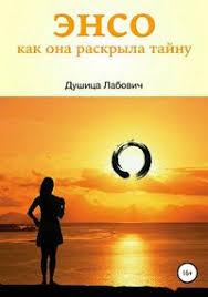 <b>Душица Лабович</b>, <b>Энсо. Как</b> она раскрыла тайну – читать онлайн ...
