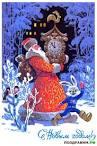Открытки ссср с новым годом с дедом морозом