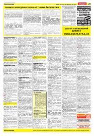 Besplatka #28 Днепр by besplatka ukraine - issuu