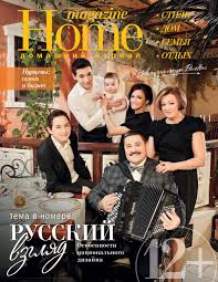 HM kazan february 2013 by HOME MAGAZINE KAZAN - issuu