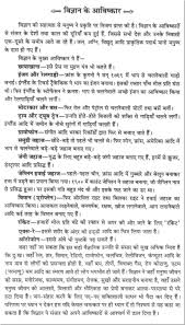essay of science short essay on science in our daily life essay essay on the ldquoinventions of sciencerdquoin hindi