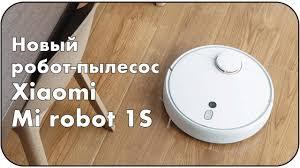 <b>Xiaomi Mijia</b> Sweeping Robot <b>1S</b> - новый робот пылесос с лучшей ...