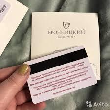 <b>Подарочный сертификат</b> ювелирный <b>Бронницкий</b> Ювелир ...
