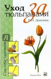 """Книга: """"Уход за <b>тюльпанами</b>"""" - <b>Нина Данилина</b>. Купить книгу ..."""