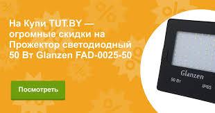 Купить <b>Прожектор</b> светодиодный 50 Вт <b>Glanzen FAD</b>-<b>0025</b>-<b>50</b> в ...