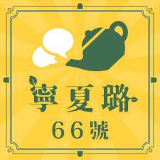 寧夏璐66號茶坊