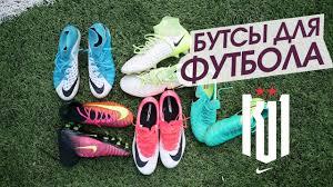 БУТСЫ ДЛЯ ФУТБОЛИСТОВ// Лучшее из линейки <b>Nike</b>. Советы ...