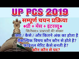 UP <b>PCS 2019</b>: Pre/Mains/Interview- Syllabus/ selection process ...