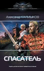 <b>Спасатель</b> - скачать книгу автора <b>Калмыков</b> Александр ...