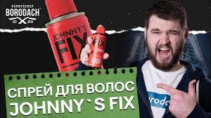<b>лак для волос</b> johnny's <b>fix</b> hairspray лак для укладки мужчине