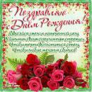 Поздравление в одноклассниках открытки