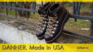 Danner. Made in USA - <b>Хайкеры</b> ручной работы, сделано в ...
