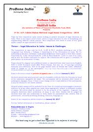 st dr a p j abdul kalam national legal essay competition 1st dr a p j abdul kalam national legal essay competition