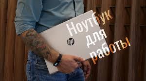 Обзор <b>HP ProBook</b> 450 G6 — <b>ноутбук</b>, где всё, как положено (почти)