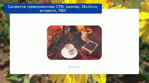<b>Салфетка сервировочная СТМ</b>, <b>размер</b>: 26х41см, эспрессо, ПВХ ...