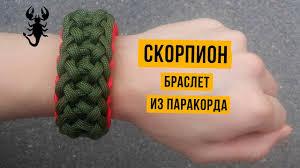 <b>Браслет</b> из паракорда <b>Скорпион</b> / Scorpio Paracord Bracelet ...