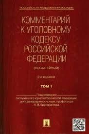 """Книга: """"<b>Комментарий</b> к Уголовному Кодексу Российской ..."""