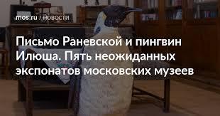 Письмо Раневской и <b>пингвин</b> Илюша. Пять неожиданных ...