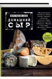 Отзывы о <b>книге Домашний сыр</b>