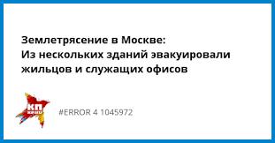 Землетрясение в Москве: Из нескольких зданий эвакуировали ...