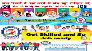 want job in my recharge pvt office register in this wbsite want job in my recharge pvt office register in this wbsite