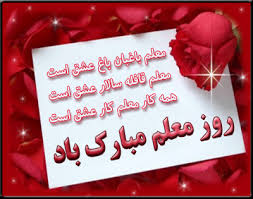 Image result for ‫تصویر روز معلم‬‎