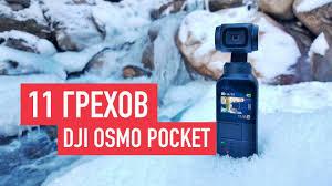 <b>OSMO POCKET</b> 11 недостатков. Обзор и тестовые кадры ...