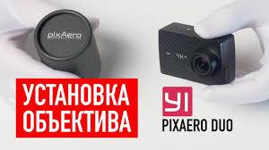 <b>YI</b> 4K+ / <b>YI</b> 4K - установка объектива PIXAERO DUO - YouTube