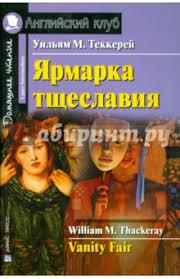 """Книга: """"<b>Ярмарка тщеславия</b>"""" - Уильям Теккерей. Купить книгу ..."""