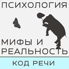<b>Александра Копецкая</b> (<b>Иванова</b>), Аудиокнига <b>Код</b> речи - о ...