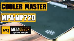 <b>Cooler Master</b> MPA-MP720 обзор коврика - YouTube